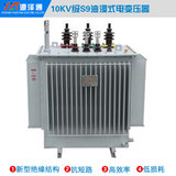 S9-250KVA 油浸式电变压器