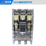 DZ20L-250/4漏电塑壳开关