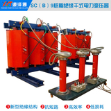 SC(B)9-1000KVA 树脂绝缘干式电力变压器