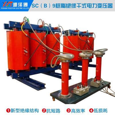 SC(B)9-1600KVA 树脂绝缘干式电力变压器