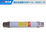 SDLAJ-12/10A 高压熔断器